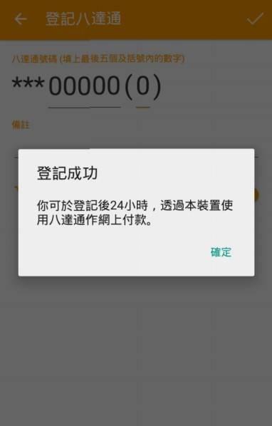 【財政預算案2021】政府落實派,000電子消費券 Alipay、Tap & Go、WeChat Pay HK、八達通 4款程式安裝教學懶人包 裝定等收錢!