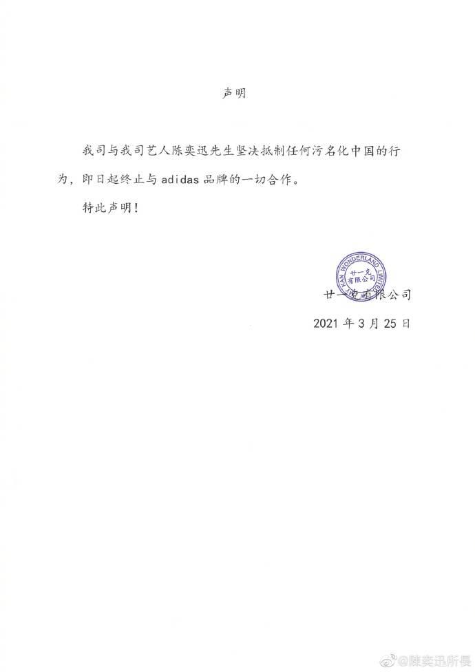 【新疆棉花】因這次「新疆棉花」事件,亦於稍早前發出公告,表示自己將終止與adidas的合作關係
