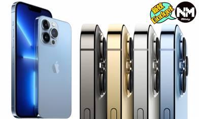 iPhone 13 Pro Max 價錢/顏色/規格懶人包|香港幾時有?