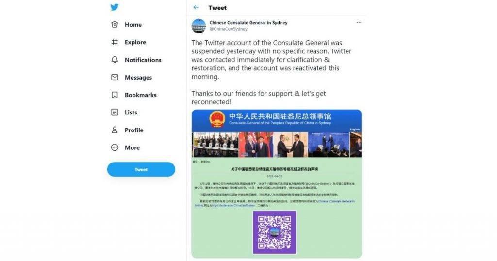 【推特】中國官方Twitter帳號突被封。(圖片來源:Chinese Consulate General in Sydney@推特)