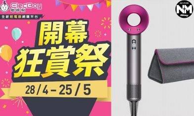 「ElecBoy電器幫」開幕狂賞祭全新網購平台 !Switch、Dyson等多款人氣家電產品半價出售