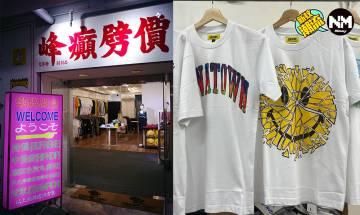 觀塘潮牌開倉 Chinatown Market夏天Tee款 一律減價至$100