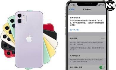 【iPhone 11】iOS 14.5可以重新校正iPhone電池壽命狀態 如發現異常Apple可免費更換電池