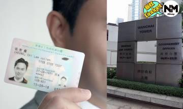 換身份證程序、預約、地址 未能及時換證有機會被罰款5,000元 換身份證時間表2021(持續更新)