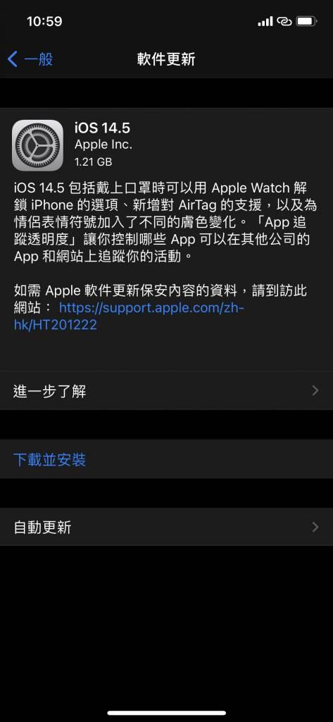 iOS 14.5正式登場!Apple Watch 解鎖 iPhone、私隱控制等X個新增/修正功能全面睇!