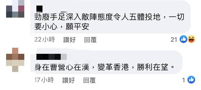 最爆笑是有一群網友留言「身在曹營心在漢,變革香港,勝利在望。」