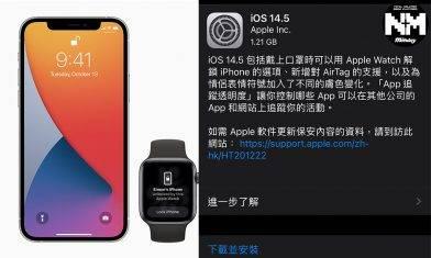 iOS 14.5 更新!戴口罩用Apple Watch 解鎖 iPhone方法、私隱控制等14個新增/修正功能全面睇!