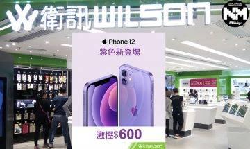 iPhone 12、iPhone 12 Mini紫色最新限時優惠!衛訊出新機最多激減$600!