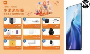 【小米米粉節2021香港】小米年度米粉節明日開鑼 全新手機、家電等低至6折發售