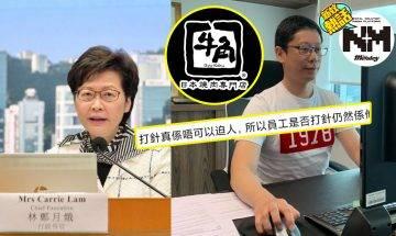 防疫措施添新限制!「牛角」老闆黃傑龍:不能因著數強迫員工接種疫苗
