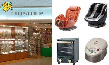 【千色Citistore週年慶】超過120件家電、廚具、床上用品大減價!貨品有折!電熱鍋激減$700
