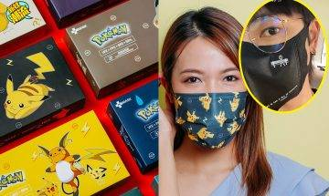 全城瘋搶型格實用口罩!H-PLUS全新推出第2彈《Pokémon》口罩!卡比獸、妙蛙種子、可達鴨、謎擬Q等16個超爆款登場!仲有ERROR 193口罩、Sanrio、型格Airinum Urban Air Mask 2.0!(持續更新)