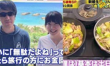 【夫妻生活】老婆做家務有糧出!日本夫婦獨特相處之道
