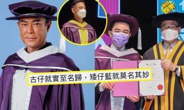 古天樂、王祖藍、張學友獲頒榮譽院士、博士!網友:原來扮女人都係一條出路