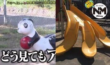 日本公園千奇百趣設施!隨時玩到變絕子絕孫