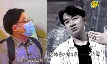 《開心大綜藝》被批老土睇到尷尬!王祖藍「宣布」永久離開《開心大綜藝》