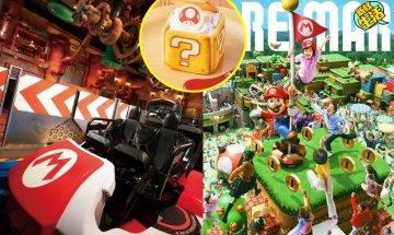 【USJ】尤如置身於遊戲世界!大阪環球影城全新「超級任天堂世界」網民:好想快啲飛去日本!