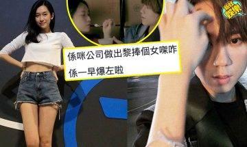 姜濤傳暗撻19歲「YOLO女神」Candy極速玩完! 情人節曾自嘲:唔好搵我呢類人做男朋友。
