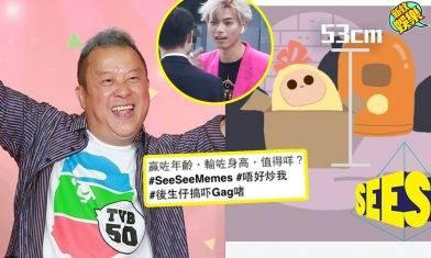 曾志偉都無面俾!See See TVB自嘲勁頂癮:贏咗年齡,輸咗身高,值得咩?  網友:玩命咁話啦喎