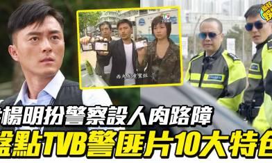 【伙計辦大事】楊明扮警察設人肉路障!盤點TVB警匪片10大特色