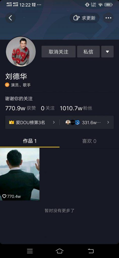 1月27日抖音截圖 圖源:豆瓣用戶 自由人https://www.douban.com/group/topic/209634256/