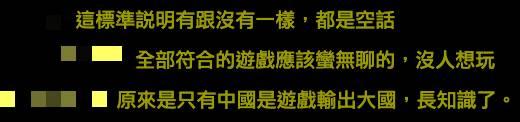 【遊戲審查評分制度】網絡宵禁再加遊戲評分制度 未達標遊戲全數不獲通過