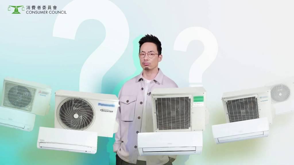 到底邊個牌子製冷好又慳電?