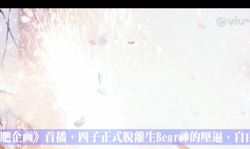 《ERROR自肥企画》四子扮精子 、阿Dee首集贏1000元 保錡激突現身:專心玩遊戲,守規矩