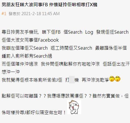 網民與男友鬧交 事後對方唔陪同睇Mirror演唱會 大呻:唔俾張飛我睇!