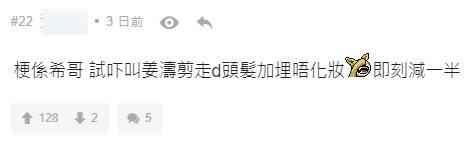 全盛時期陳冠希VS姜濤顏值顛峰對決 網民:希哥贏晒!