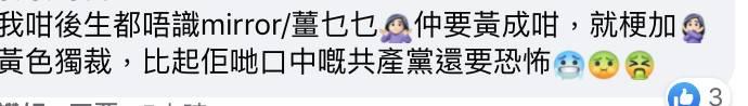 「玻璃朱」朱庭萱再發文:好心啲傳媒就唔好攞我同Mirror放埋一齊抽水啦,都冇話過佢哋醜樣