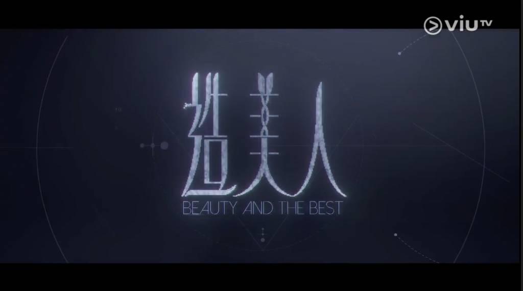 ViuTV節目《造美人》6月7日首播