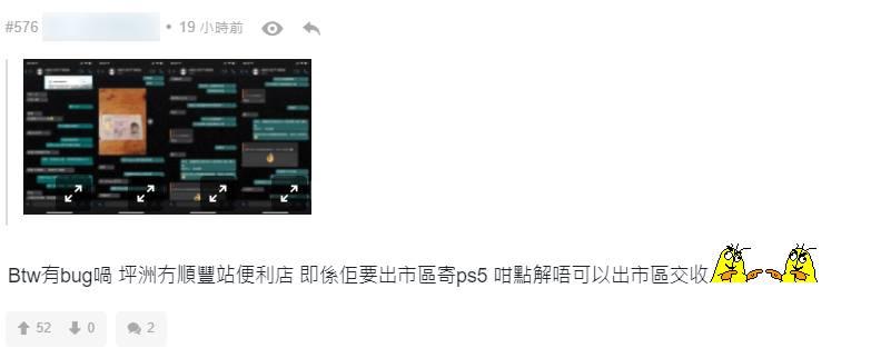 網民被騙到坪洲交收PS5 遭質疑:「第一下話入數已經好可疑啦!」