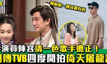 網傳TVB第四度開拍《倚天屠龍記》! 周柏豪、連詩雅有份、演員陣容清一色歌手擔正!