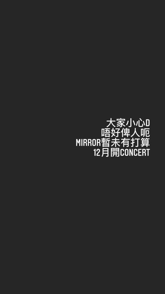 MIRROR演唱會 花姐親發文講12月MIRROR個唱事宜 鏡粉們注意啦!