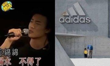 【新疆棉花】中國人抵制adidas失敗?首季銷售額漲超過150%!