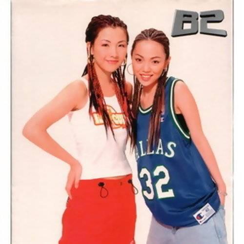除咗Spice Girls造型,B2當年亦帶起B-Girl熱潮。