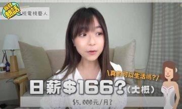 YouTuber肥蛙邀TVB女藝人大爆7大潛規則 !原來「富豪飯局」真實存在!
