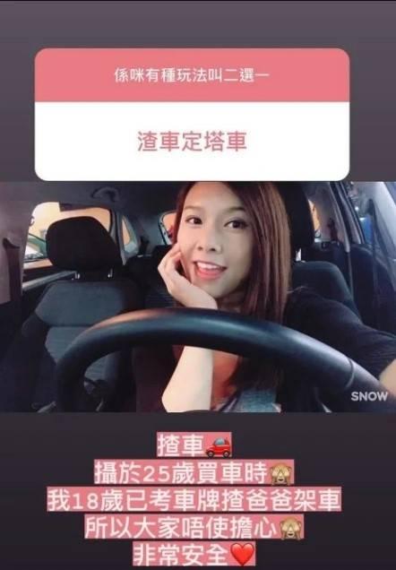 【梁凱寧】梁凱寧:18歲就考車牌,我手車好安全!(圖片來源梁凱寧IG)