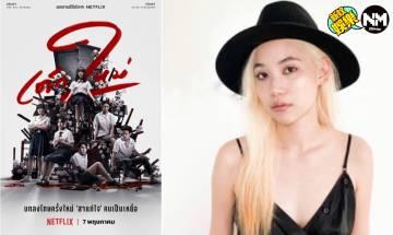《轉學來的女生》女主角「娜諾」Chicha Amatayakul 真實身份原來係泰國名模