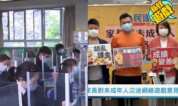 遊戲宵禁|民建聯提倡香港仿效中國內地 限制未成年人打機時間及實名制