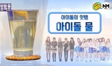 韓國女團最愛喝「idol水」大揭秘:2星期減腩清宿便、20分鐘去水腫!
