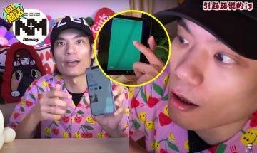 人氣Youtuber Sunny親身實測!睇IG中毒令手機變磚?iPhone 12都死!真相竟然係…