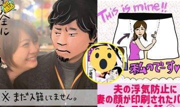 【真船佳奈】恥力100%!日本女漫畫家奇招預防老公出軌偷食