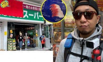 日本「業務超市」突然大埔開店、大J踢爆假貨疑雲!北勝水產變北騰水產?!內有官方回應
