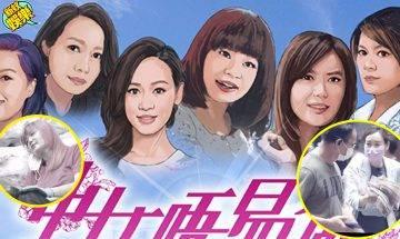 【中女唔易做】6位中女藝人走出娛樂圈再「培訓」!挑戰不同行業逆境自強!