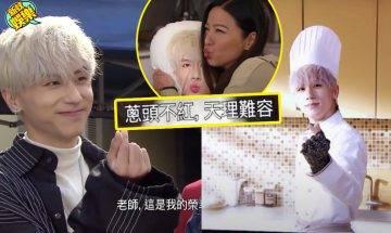 【愛回家】TVB再惡搞姜濤!丘梓謙扮人氣偶像「蔥頭 」、強調:冇醜化係致敬!