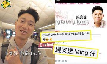 YouTuber正式加入TVB做藝人?  Ming仔長文解畫:連我自己都R頭