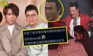 陳志雲大爆「林峯比CCTVB捧死」!網民:林峯當年Package不輸姜B