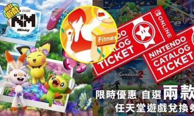 Switch遊戲優惠$649任選2隻! 任天堂 Nintendo香港區超過40款游戲享有優惠價格
